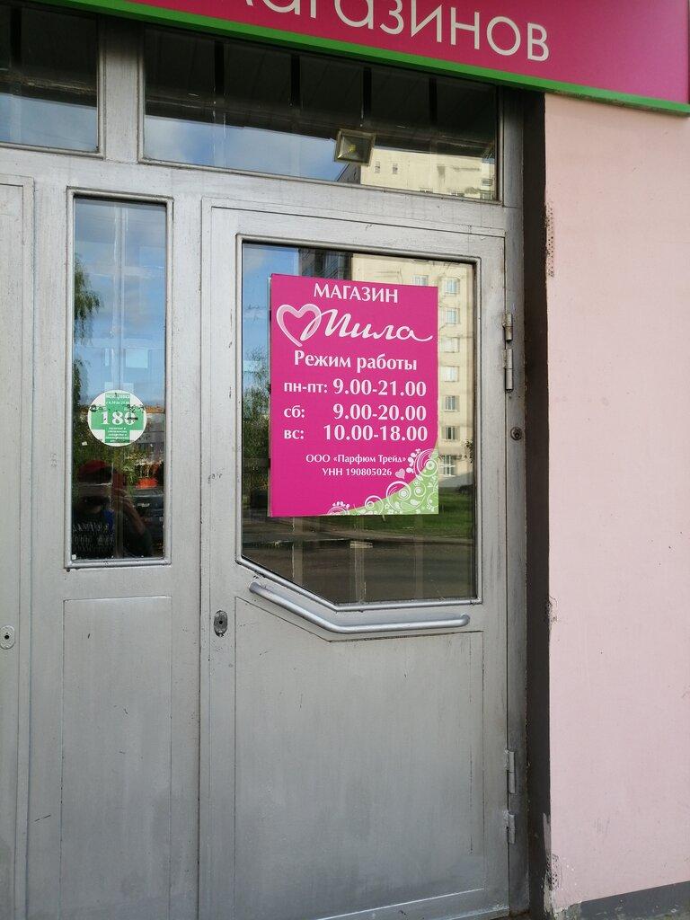 магазин парфюмерии и косметики — Мила — Могилёв, фото №2