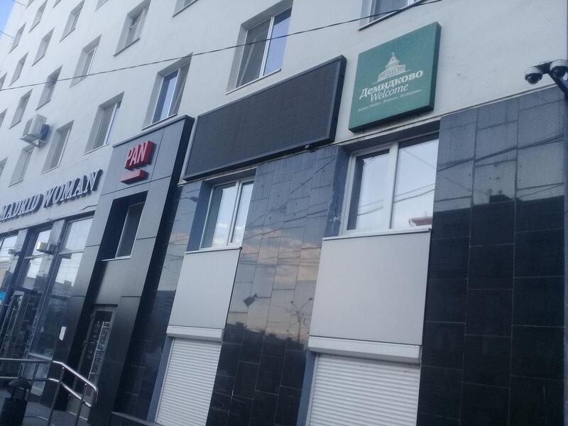 Санаторий Демидково, центр продаж