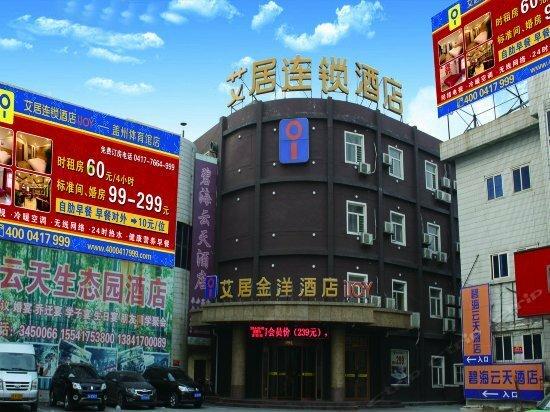 Aiju Jinyang Chain Hotel Yingkou Gaizhou Gym