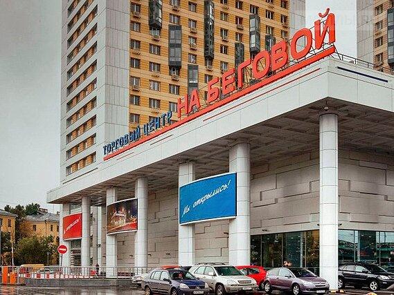 торговый центр — На Беговой — Москва, фото №4