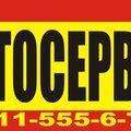 М плюс, Кузовной ремонт авто в Муниципальном образовании Северодвинск