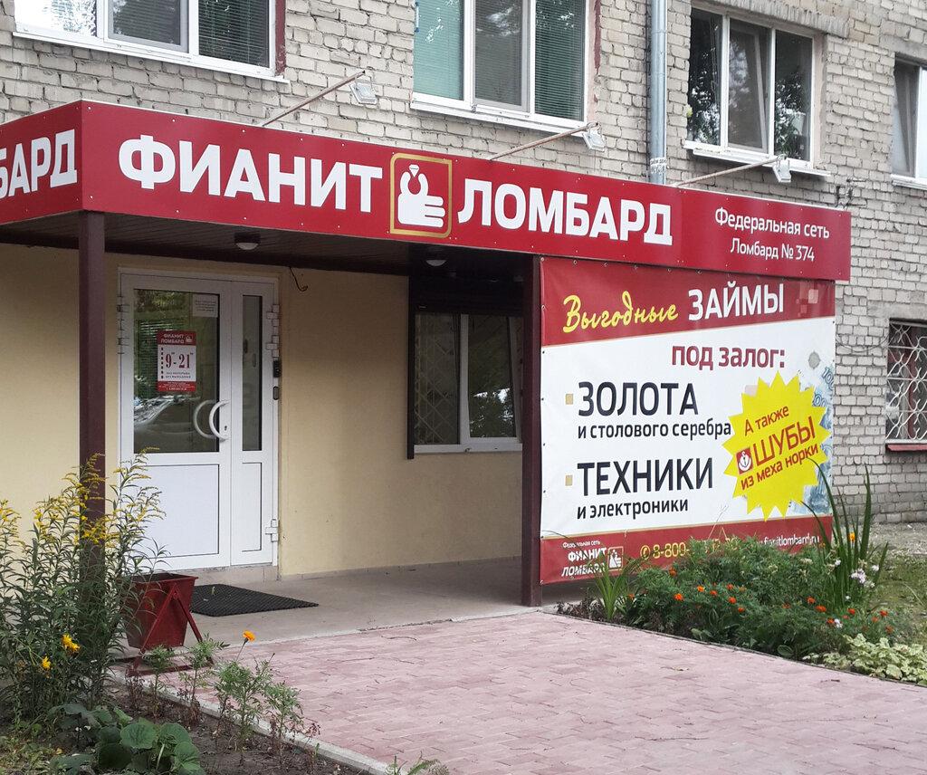 Ломбард тюмень часовой победа адреса в москве ломбард