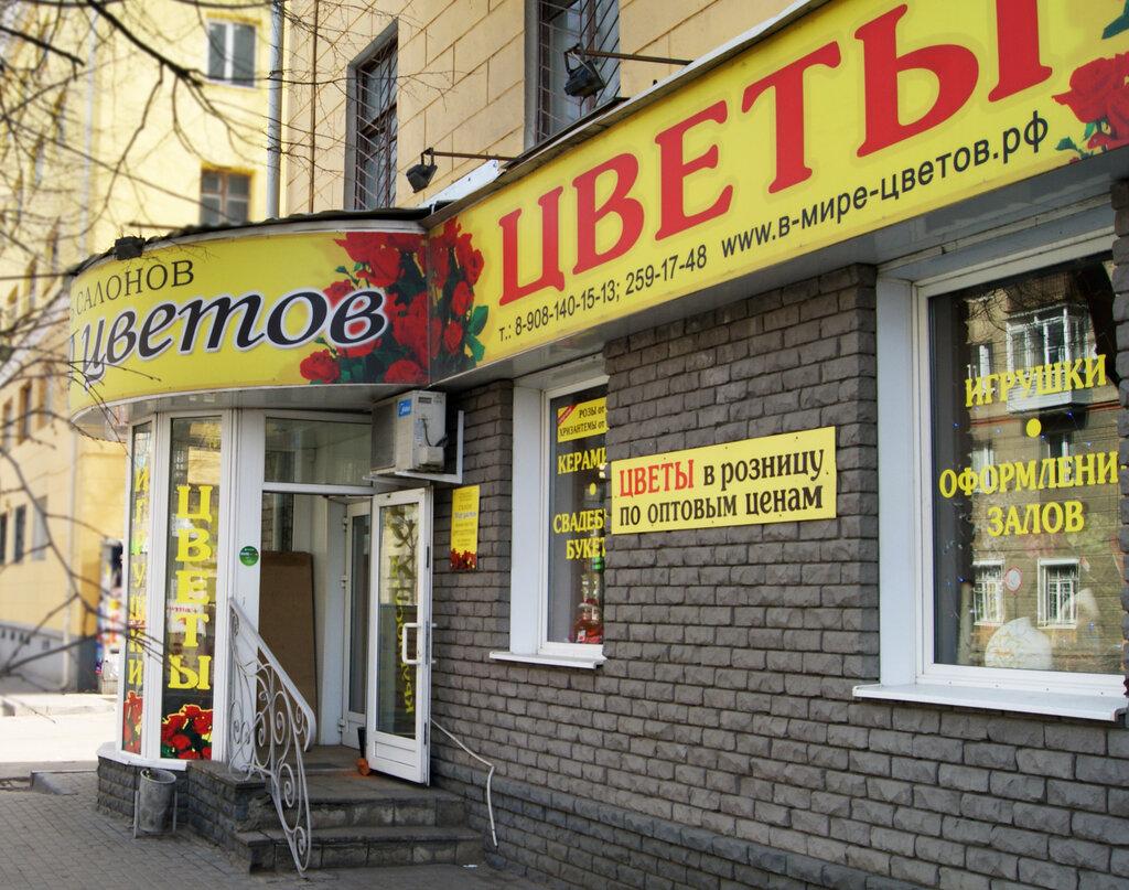 Заказ, магазины цветы в воронеж дешевой обуви