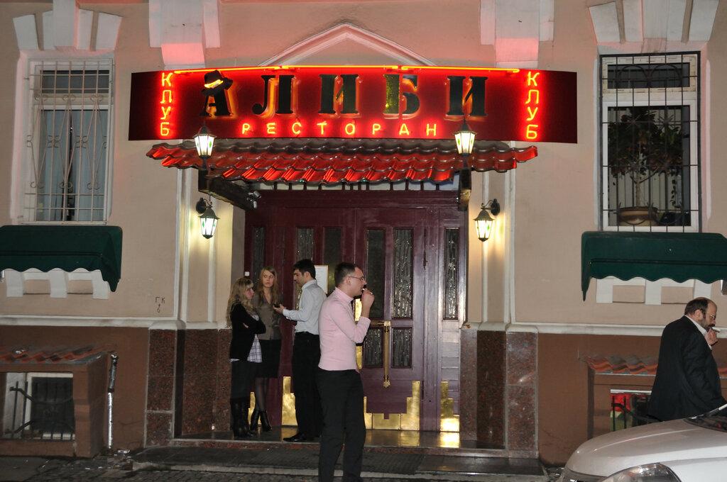 алиби клуб в москве