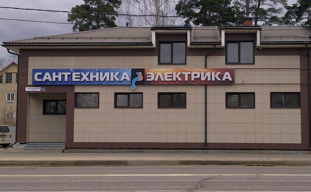 магазин сантехники — Магазин сантехники — Москва и Московская область, фото №1