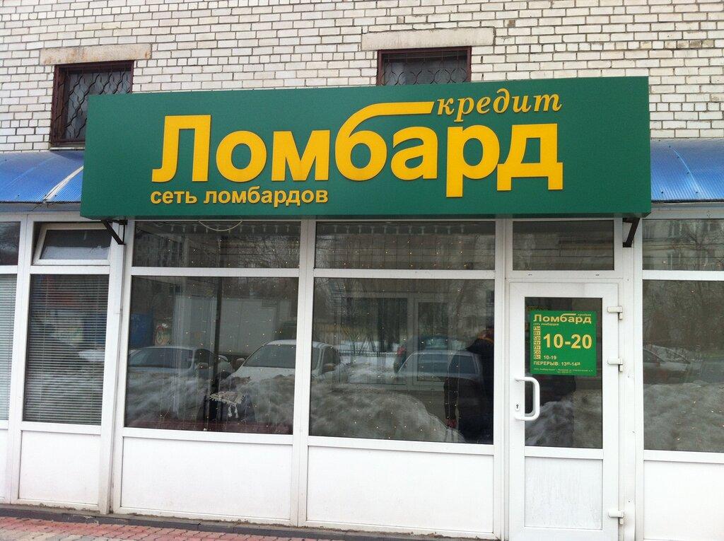 Часы мытищи на работы станции ломбард в часы димитровграде на квартиру сдам
