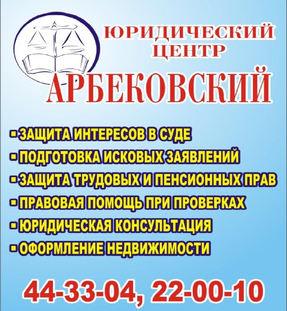 адреса юридический консультации в пензе
