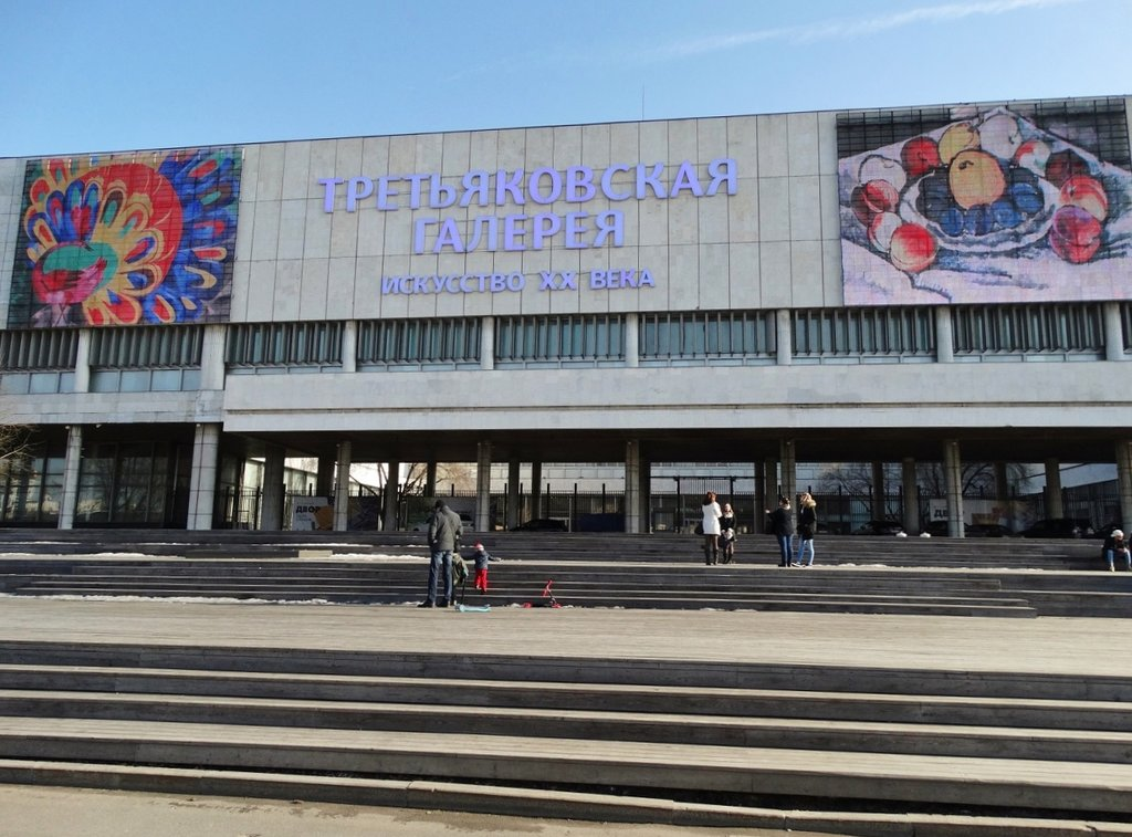 музей — Новая Третьяковка — Москва, фото №8