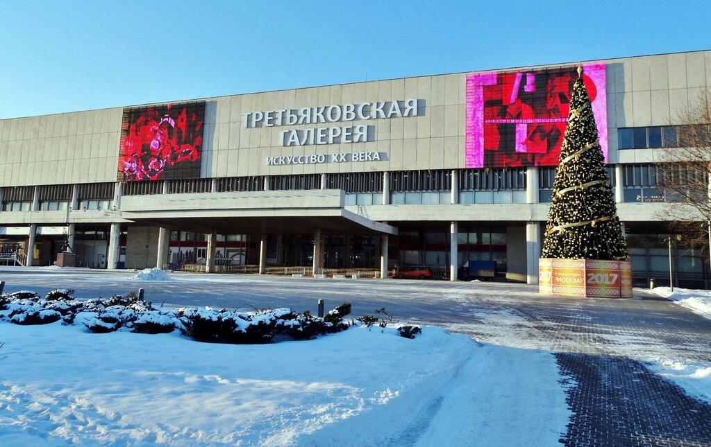 музей — Новая Третьяковка — Москва, фото №3