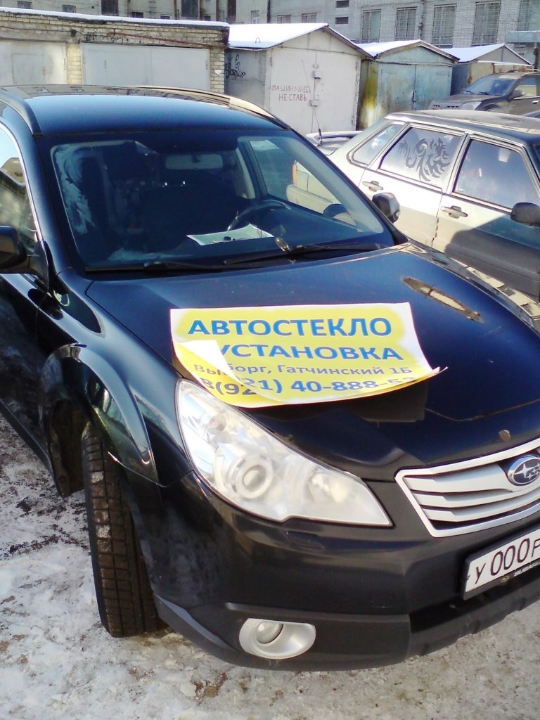 3a483b4cba1 Tuulilasi Triplex - auto glass, Выборг — reviews and photos — Yandex ...