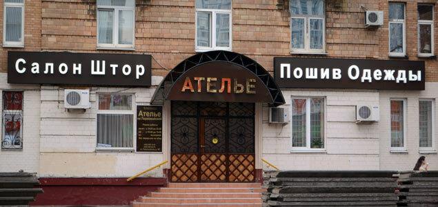 Ателье на первомайской москва работа в оренбурге без опыта работы для девушки