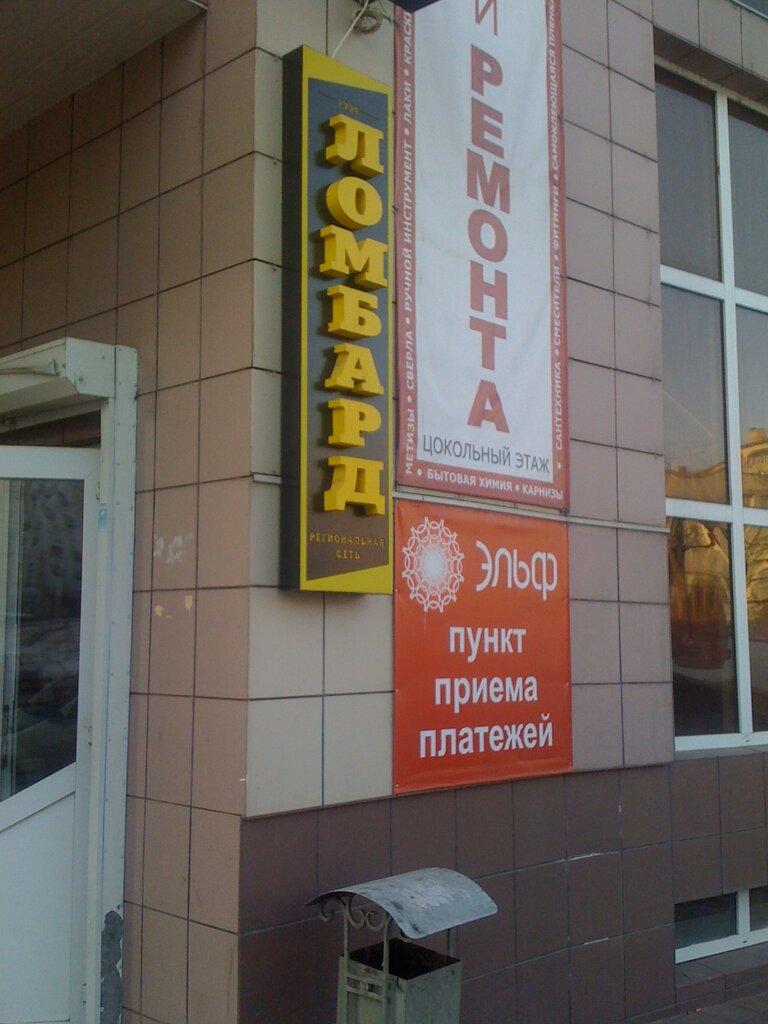 Официальный белгород сайт 1994 ломбард мытищи часы ломбард