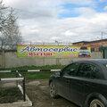 Автосервис Мустанг, Кузовной ремонт авто в Белорецке