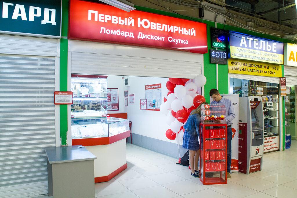 Первый ювелирный ломбард в москве залог денег в ячейку