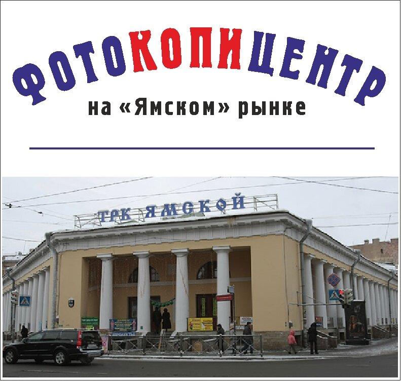 копировальный центр — Фотоштамп — Санкт-Петербург, фото №1