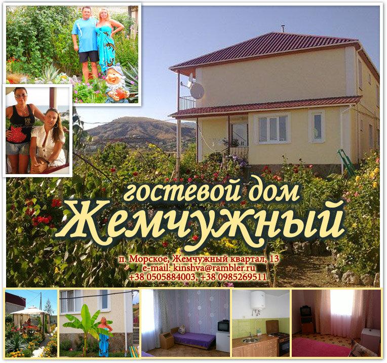 Гостевой дом Жемчужный