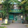 Адамас, Изделия ручной работы на заказ в Красноглинском районе