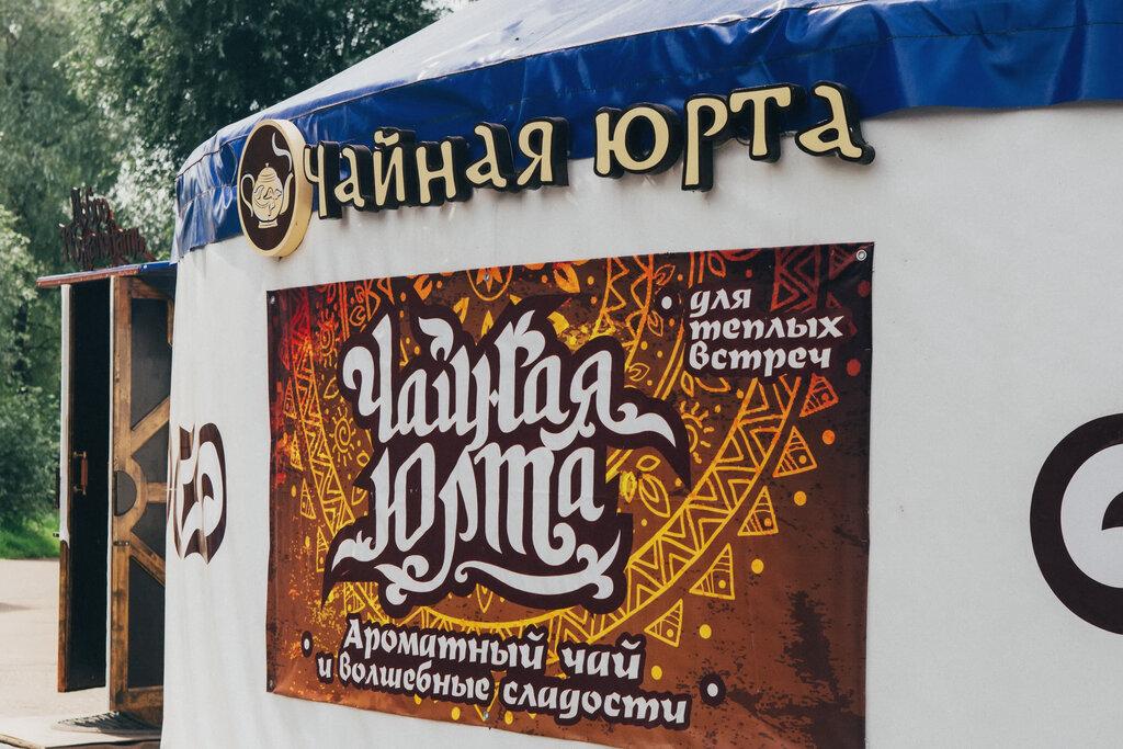 coffee shop — Chai_Yurta — Omsk, photo 1