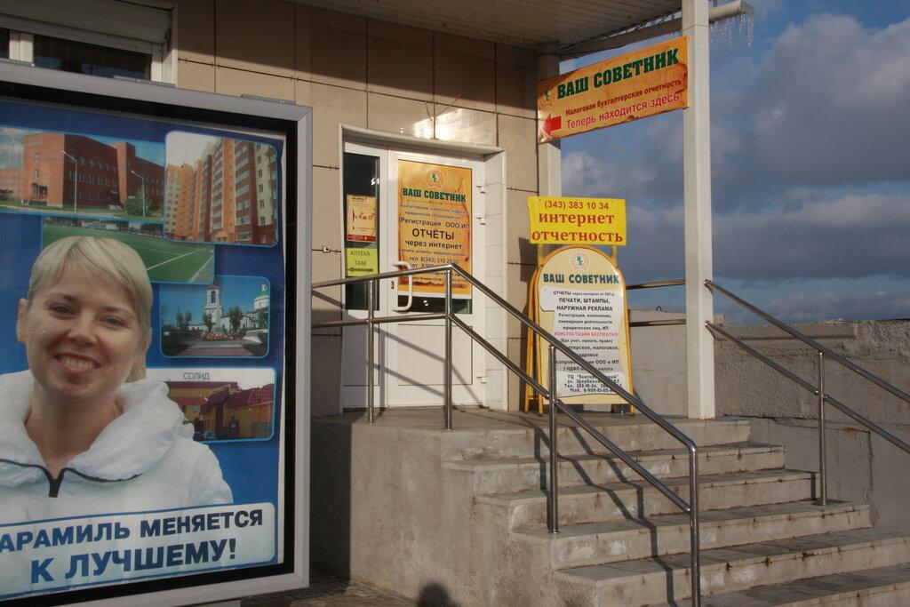 Регистрация ип в арамиле заполнить декларацию 3 ндфл покупка квартиры вычет