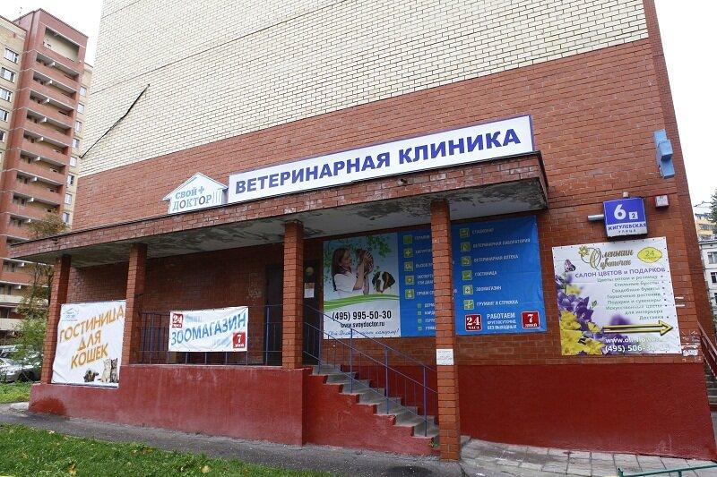 ветеринарная клиника — Свой доктор — Москва, фото №1