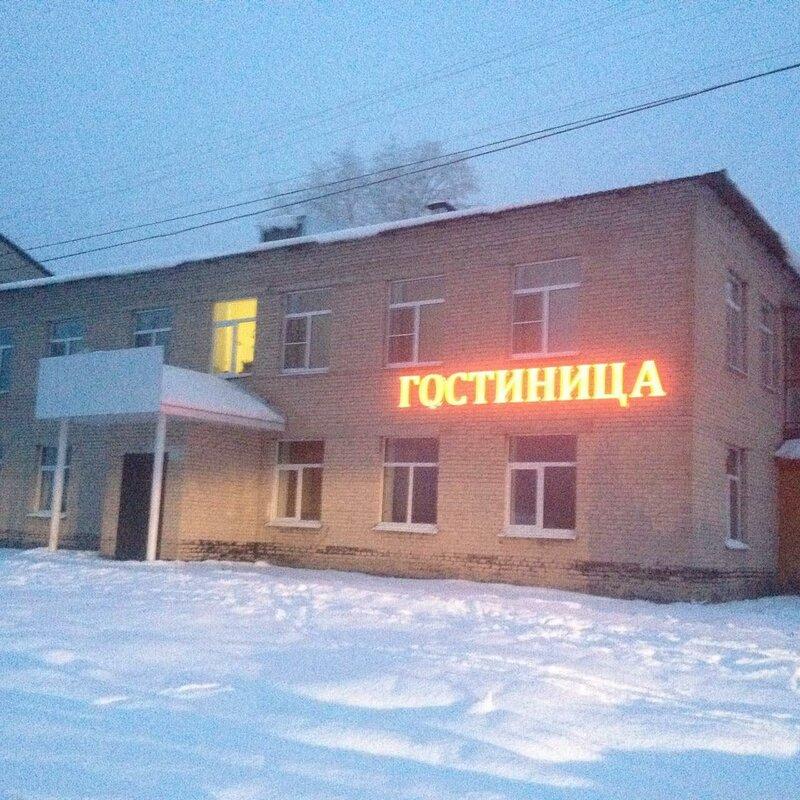 Гостиница на Западной