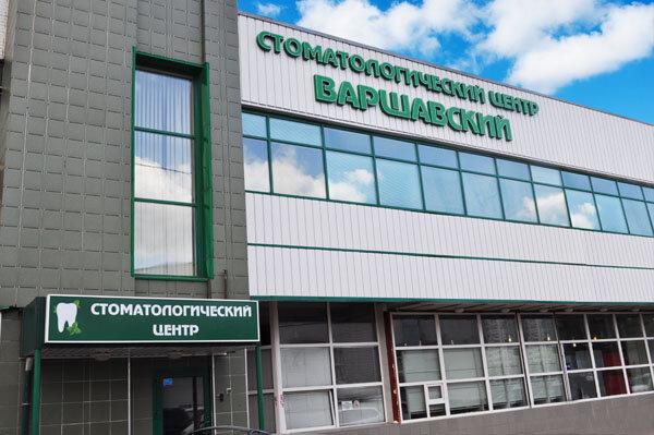 стоматологическая клиника — Варшавский — Москва, фото №2
