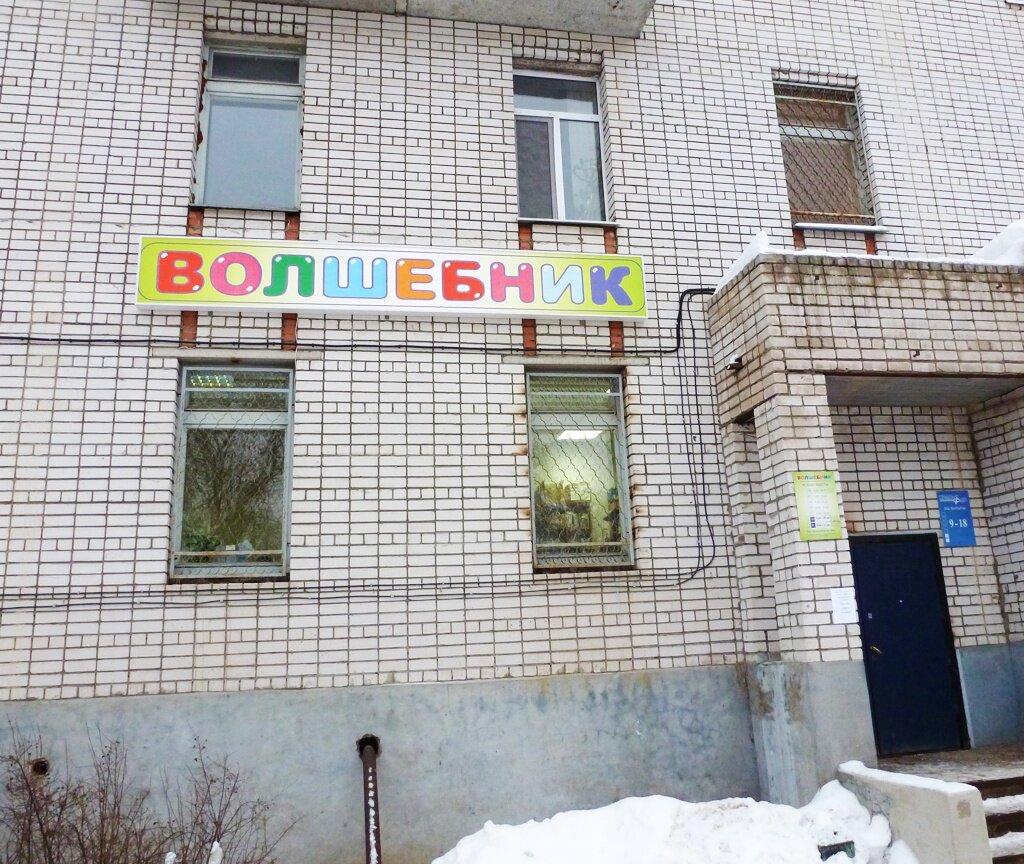 товары для праздника — Волшебник — Казань, фото №1