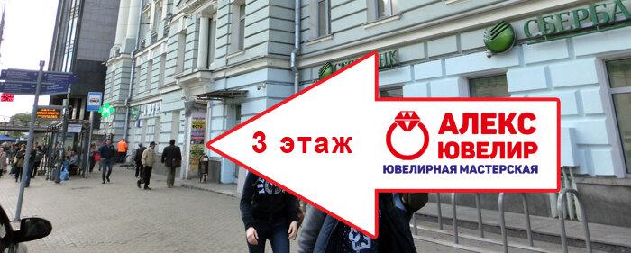 ювелирная мастерская — АлексЮвелир — Москва, фото №1