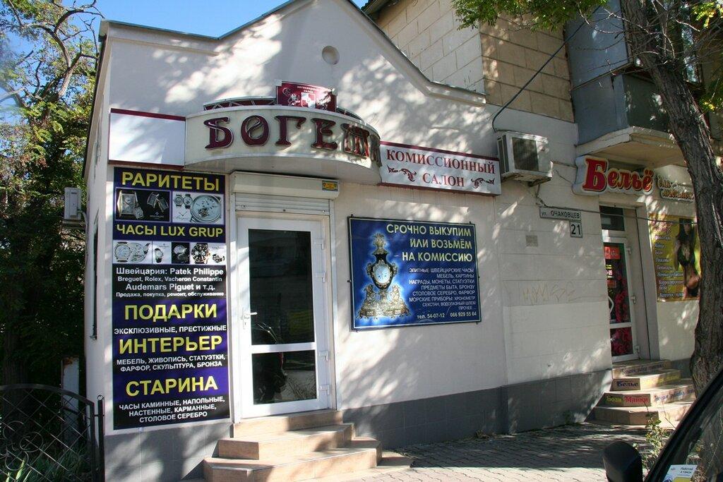 В часов севастополь ломбард киев продать купить часы