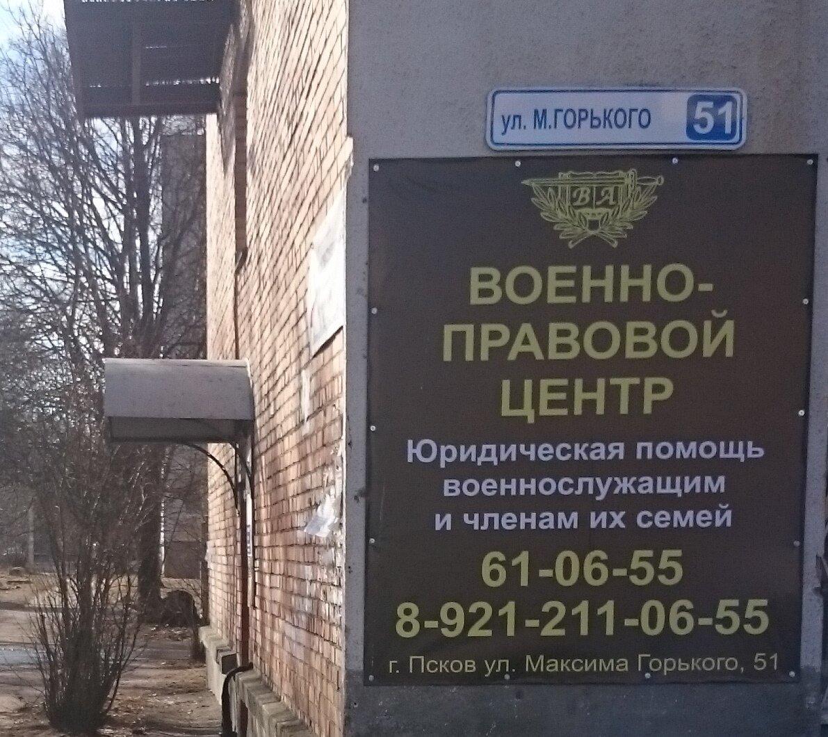 военный юрист псков