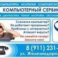 Help-IT & ComputerService, Ремонт мобильных телефонов и планшетов в Кингисеппском районе