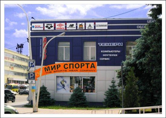 Спортивный Магазин Луганск