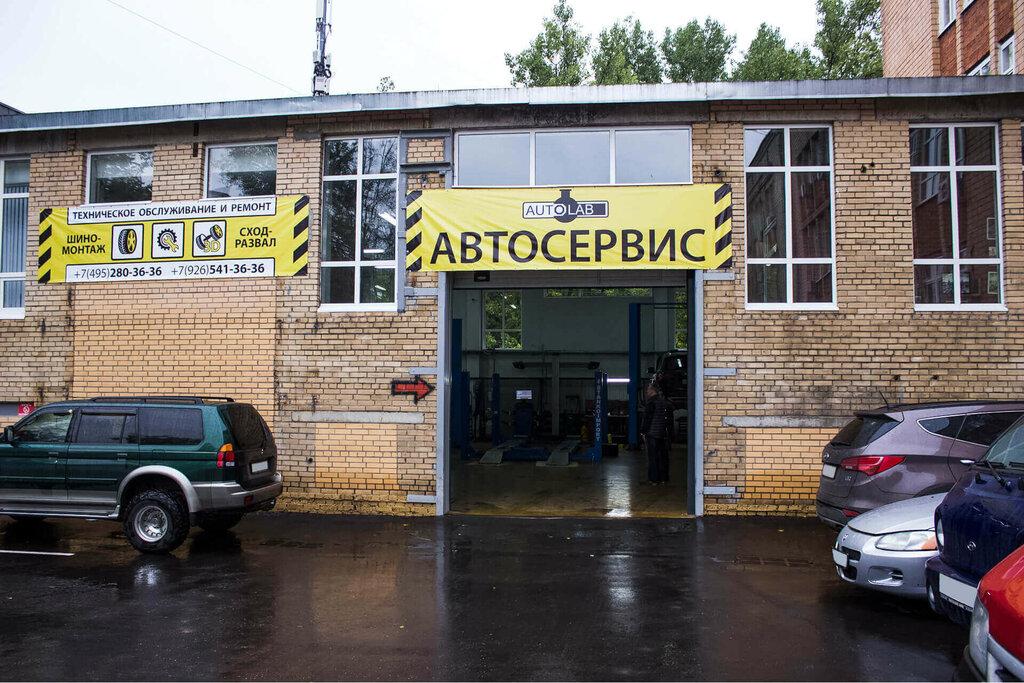 автосервис, автотехцентр — Автолаб — Москва, фото №1