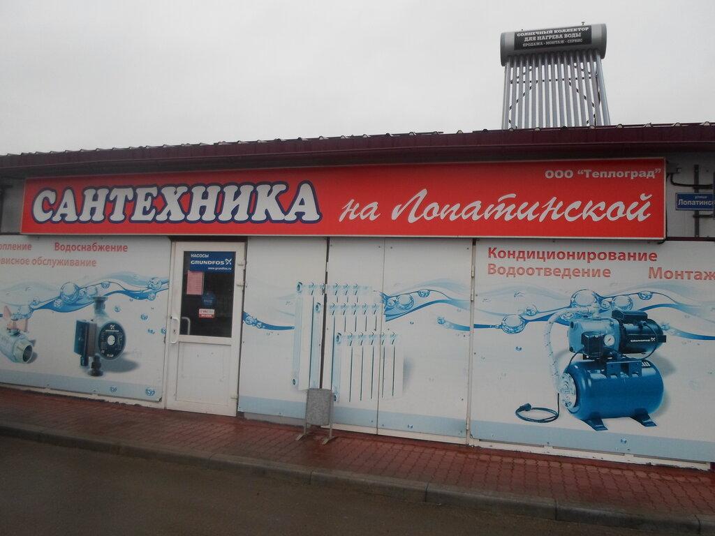 Магазин Сантехники В Воскресенске