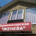 Женева, Услуги в сфере красоты в Лазаревском районе