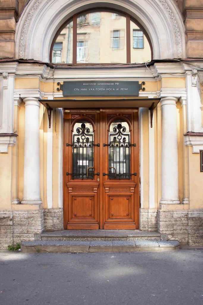 НИИ — Санкт-Петербургский НИИ уха, горла, носа и речи — Санкт-Петербург, фото №5