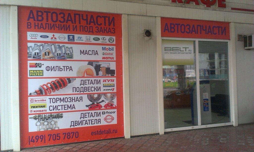 Баннеры для магазина автозапчастей фото