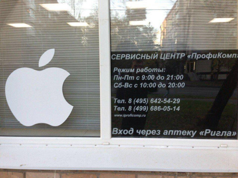 ремонт телефонов — ПрофиКомп — Москва, фото №6