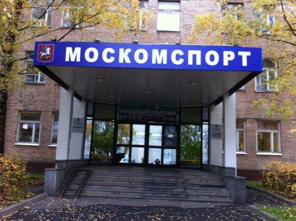МОЦВС Москва
