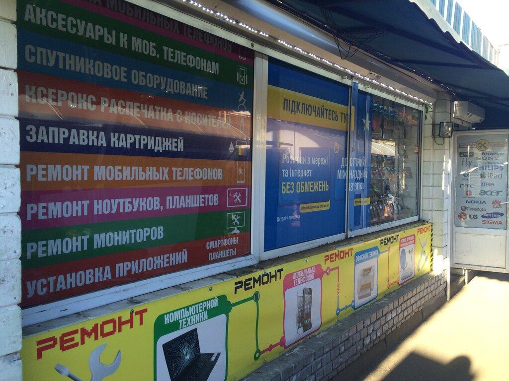 b933cee48a5d6 ремонт телефонов — Ремонт мобильных телефонов Smile mobile — Киев, фото №1