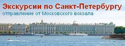 экскурсии — Парус — Санкт-Петербург, фото №1