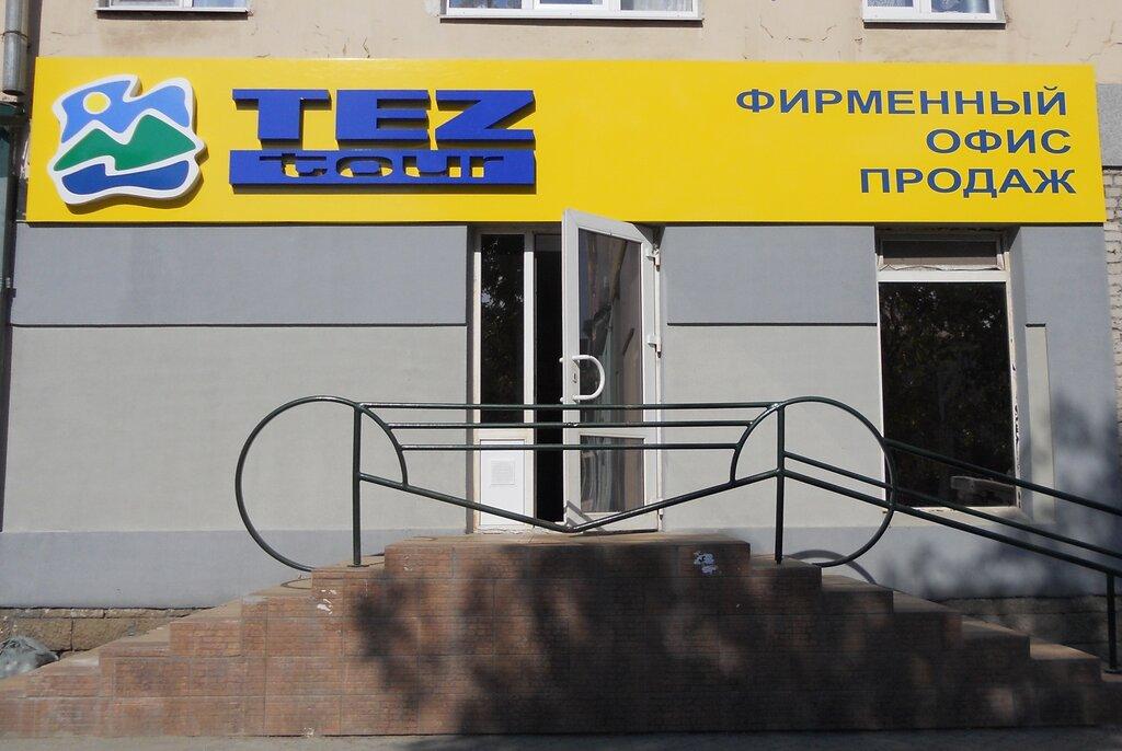 туроператор — Тез Тур — Уфа, фото №5
