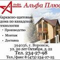Альфа плюс, Строительство модульных зданий в Городском округе Воронеж