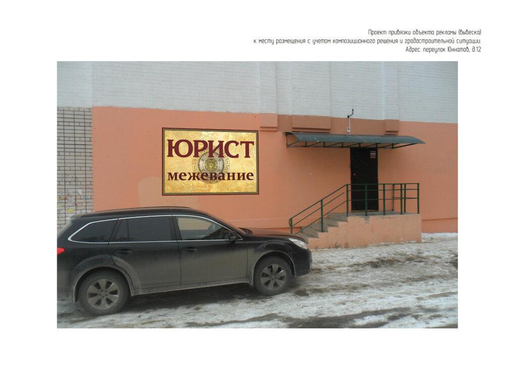 юрист смоленск консультация