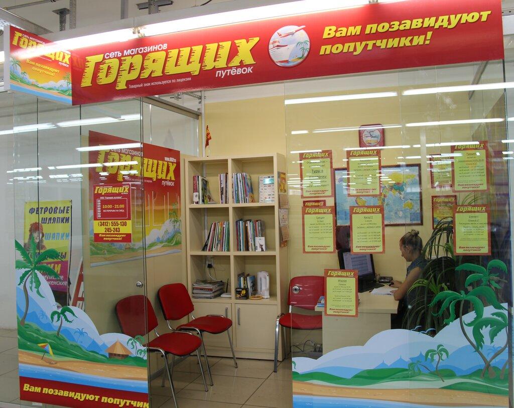 Картинки магазин горящих путевок