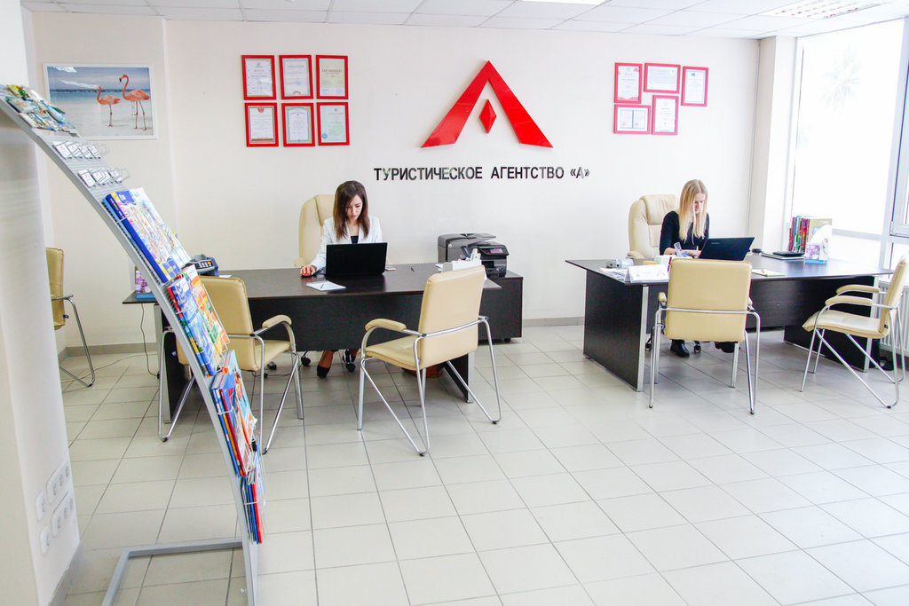 турагентство — Туристическое агентство А — Минск, фото №1