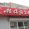 Магнат медиа, Разное в Губкинском городском округе