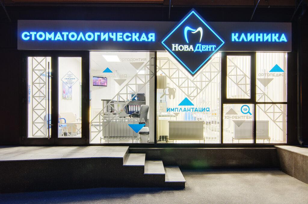 стоматологическая клиника — НоваДент — Ессентуки, фото №1