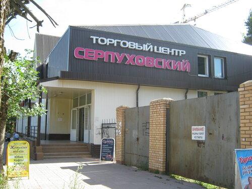 земли россия московская область серпухов большой ударный переулок 1а вспомнить, когда первый