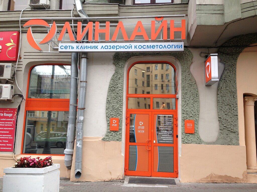 косметология — Клиника Линлайн — Москва, фото №1